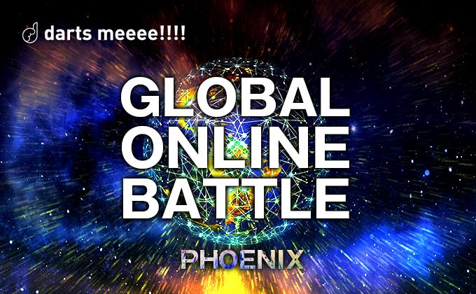 【PHOENIX】オンライン対戦世界大会「GLOBAL ONLINE BATTLE」2nd.STAGEスタート!
