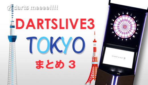 【東京都版】DARTSLIVE3があるダーツバーまとめ〜その3〜