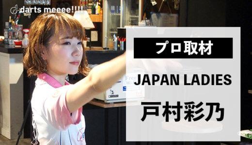 【ダーツプロ取材】ダーツへの想い、涙の理由。目指すは荏隈秀一プロと共に壇上へ。JAPAN LADIES〜戸村彩乃〜