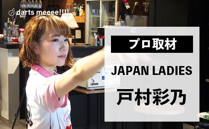 【ダーツプロ取材】ダーツへの想い、涙の理由。JAPAN LADIES〜戸村彩乃〜