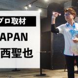 """【ダーツプロ取材】JAPANに参戦して""""強さ""""を知る。若手JAPANプロ〜川西 聖也〜"""