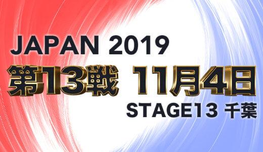 【第13戦、11月4日(月)】プロダーツ大会 JAPAN 2019 STAGE13 千葉