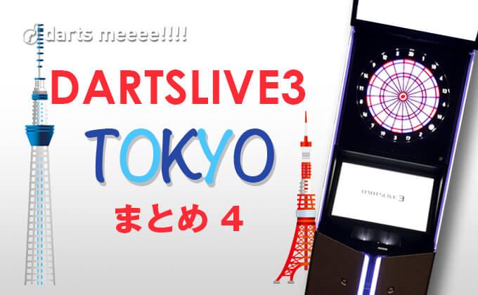 【東京都版】DARTSLIVE3があるダーツバーまとめ〜その4〜