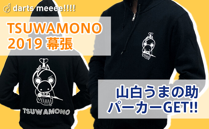 TSUWAMONO 2019 幕張で山白うまの助パーカーをゲット!!!