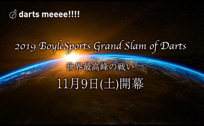 【11月9日(土)】2019 BoyleSports Grand Slam of Darts(グランドスラム オブ ダーツ)が開幕!