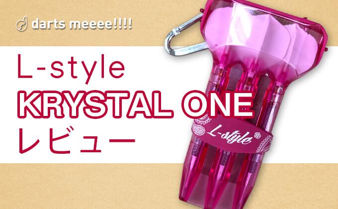 【L-style】シンプルなダーツケース「KRYSTAL ONE(クリスタルワン)」レビュー