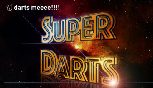 「SUPER DARTS 2020」に大城正樹選手と鈴木未来選手の出場が決定!その他の候補者や出場条件は?