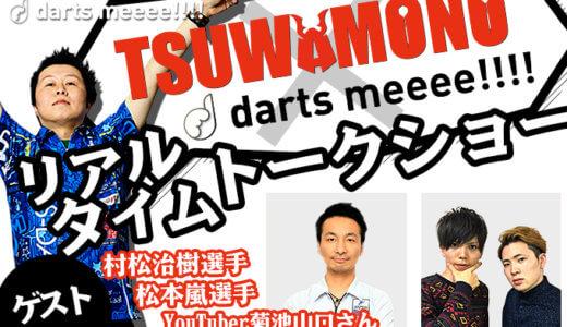 【TSUWAMONO × darts meeee!!!!コラボイベント】村松治樹選手・松本嵐選手・YouTuber菊池山口さん豪華ゲストによるリアルタイムトークショー