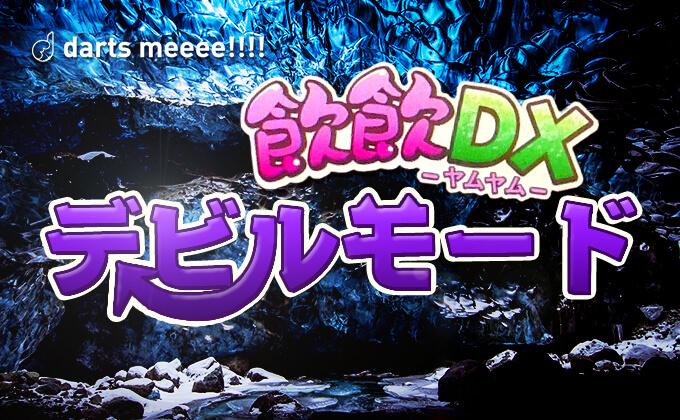 【DARTSLIVE3】「飲飲DX-ヤムヤム-」一発逆転デビルモードの裏モード登場!?