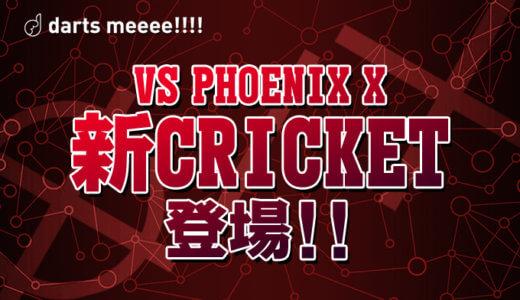 【VSPHOENIX X】CRICKETに新しく3つのゲームが登場!