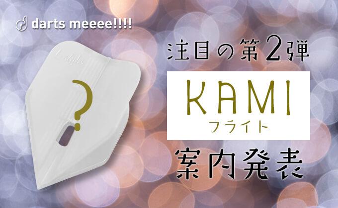 注目の第2弾!KAMIフライトの案内が発表