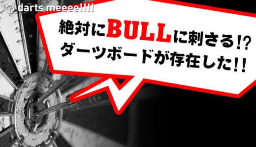 絶対BULLに刺さる!?元NASA技術者が開発した最強のダーツボード