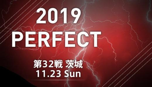 【11月23日(土)】プロダーツ大会 2019 PERFECT 第32戦 茨城