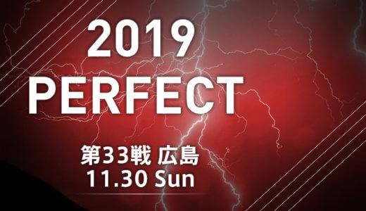 ラスト3戦!【11月30日(土)】プロダーツ大会 2019 PERFECT 第33戦 広島