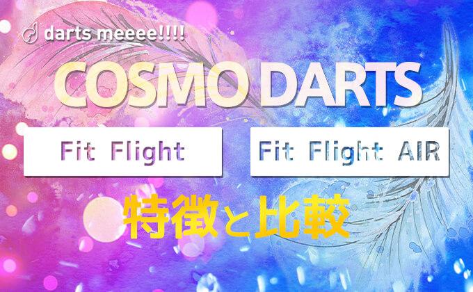 COSMO DARTS(コスモダーツ)のフライト「Fit Flight」と「Fit Flight AIR」の製品の特徴と比較