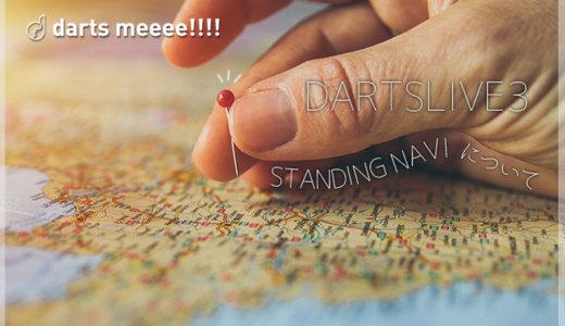 DARTSLIVE3のSTANDING NAVI(スタンディングナビ)について