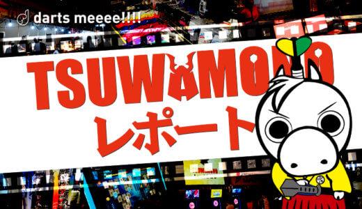 【ダーツビッグトーナメント】TSUWAMONO 2019 幕張 レポート