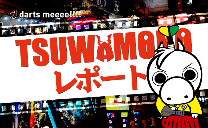 TSUWAMONO 2019 幕張 レポート