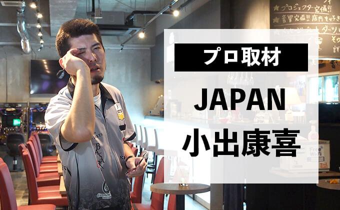 【ダーツプロ取材】我武者羅に頑張る先に見える道 JAPANプロ〜小出康喜〜