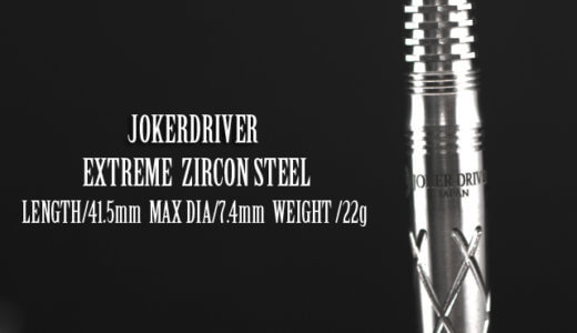 JOKERDRIVERの新商品、柴田豊和選手モデル『EXTREME ZIRCON STEEL(ジルコン)』