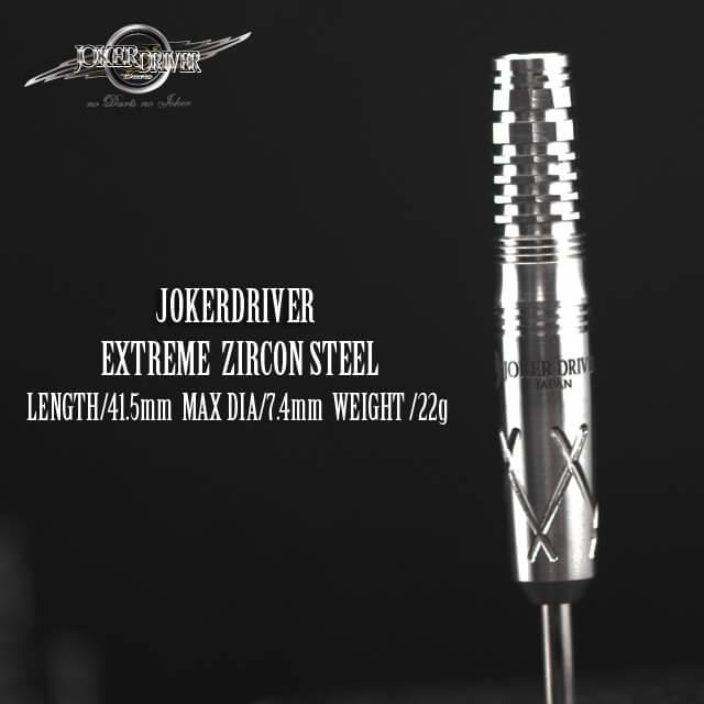 EXTREME ZIRCON STEEL(ジルコン)