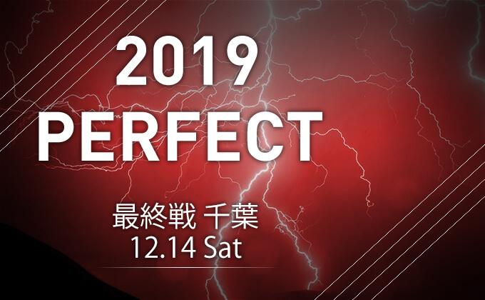 【12月14日(土)】プロダーツ大会 2019 PERFECT 最終戦 千葉