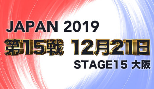 【第15戦、12月21日(土)】プロダーツ大会 JAPAN 2019 STAGE15 大阪