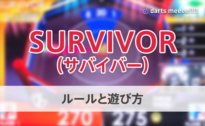 【ダーツのルール】SURVIVOR(サバイバー)をやってみよう!【ダーツライブ2】