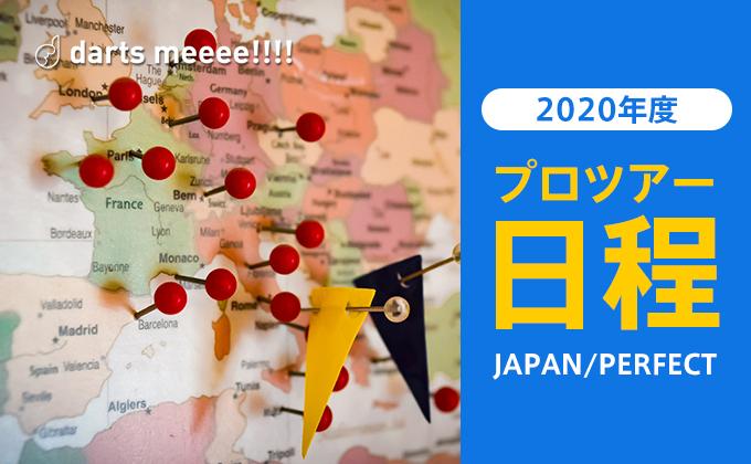 【ダーツプロツアー】2020年度ツアー日程発表(JAPAN・PERFECT)