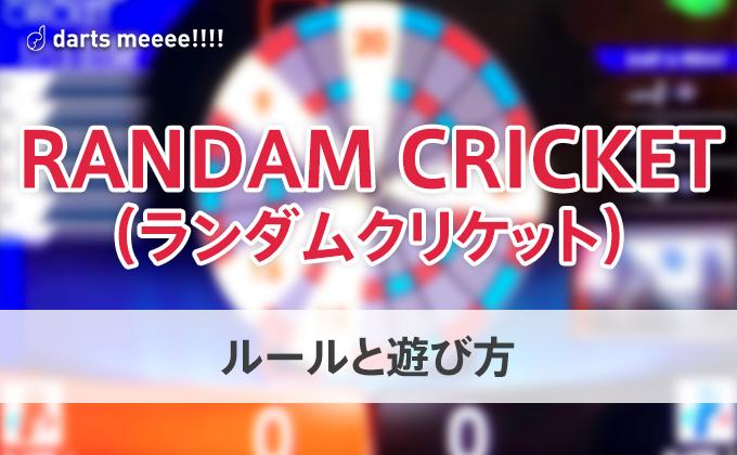 【ダーツのルール】RANDAM CRICKET(ランダムクリケット)をやってみよう!【ダーツライブ】