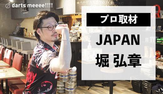 【ダーツプロ取材】頑張れば得られる評価と成績。結果に拘ることを課題に JAPANプロ〜堀 弘章〜
