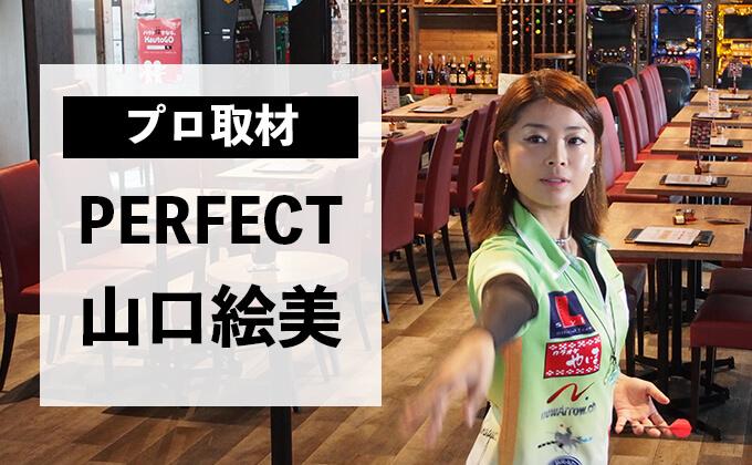 【ダーツプロ取材】人として、アスリートとしてダーツに向き合う PERFECTプロ〜山口絵美〜