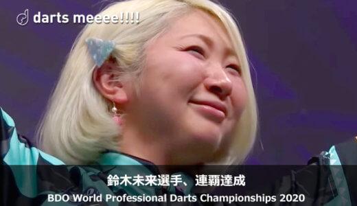 鈴木未来選手、世界選手権で連覇達成。BDO World Professional Darts Championships 2020