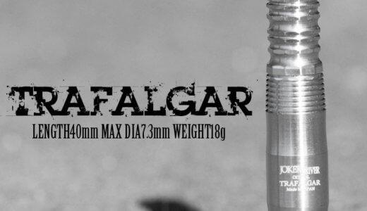 JOKERDRIVERのNEWバレル『CRYSTAL TRAFALGAR(トラファルガー)』が1月24日に発売開始