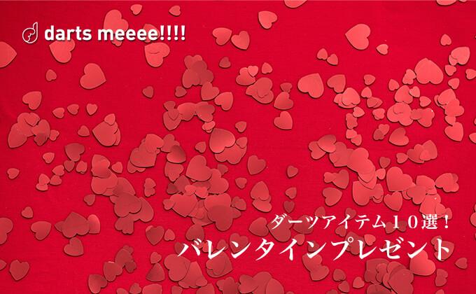 【2020年版】バレンタインプレゼントに貰えたら嬉しいダーツアイテム10選!