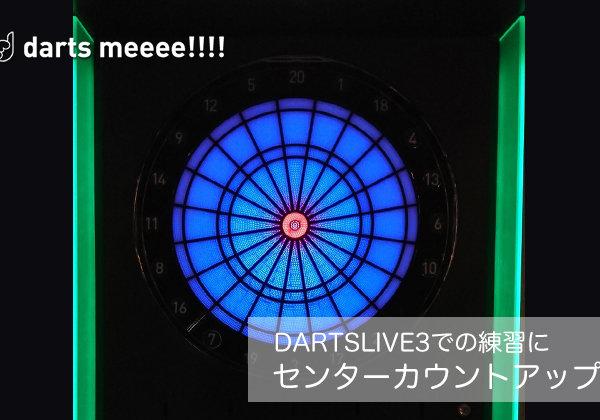 DARTSLIVE3のセンターカウントアップで最後まで集中した練習!!