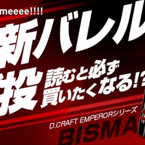 D.CRAFT最新バレルEMPERORシリーズ「BISMARCK(ビスマルク)」が優秀すぎたので紹介します