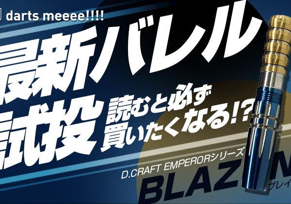 D.CRAFTの最新ダーツバレルEMPEROR(エンペラー)シリーズの『BLAZON(ブレイゾン)』を最速試投!