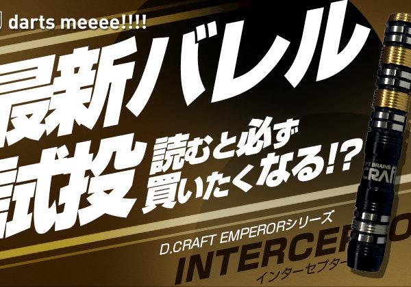 D.CRAFTの最新ストレートダーツバレル『EMPEROR INTERCEPTOR(エンペラー インターセプター)』をストレートバレルの使い手が紹介!