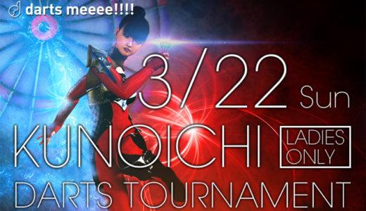 【女性限定ダーツトーナメント】来たる3月22日(日)「KUNOICHI」が復活!あのトッププレイヤーも参戦!?