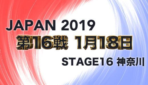 【第16戦、1月18日(土)】プロダーツ大会 JAPAN 2019 STAGE16 神奈川