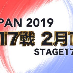 【第17戦、2月1日(土)】プロダーツ大会 JAPAN 2019 STAGE17 宮城