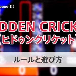 【ダーツのルール】HIDDEN CRICKET(ヒドゥンクリケット)をやってみよう!【ダーツライブ】