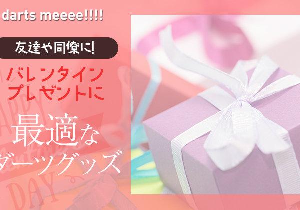 友達や同僚に!バレンタインプレゼントに気軽なダーツグッツをご紹介!