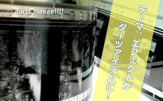 【DARTSLIVE】LIVEテーマやLIVEエフェクト付きダーツアイテムまとめ!