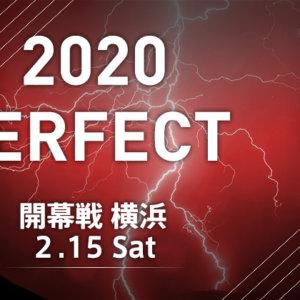 【2月15日(土)】プロダーツ大会 2020 PERFECT 開幕戦 横浜