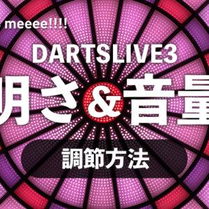 【DARTSLIVE3】ダーツライブ3でボードの明るさとゲーム音量を変更してダーツを快適に!目に優しい!耳に優しい!ダーツァーに優しい!