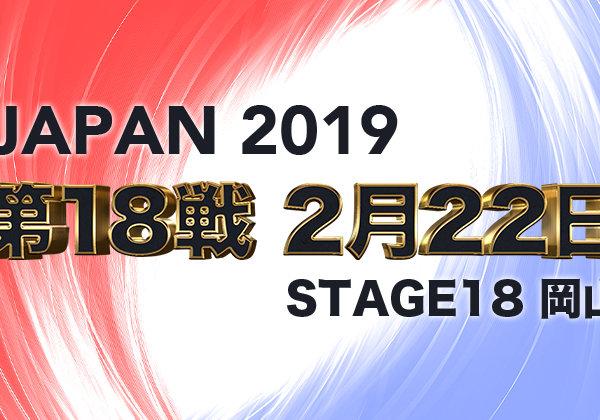 【第18戦、2月22日(土)】プロダーツ大会 JAPAN 2019 STAGE18 岡山