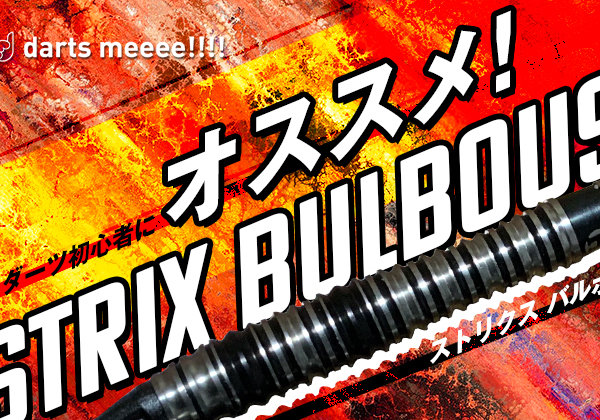 Harrows「STRIX BULBOUS(ストリックス バルボス)」をダーツ初心者にオススメしたい3つの理由。