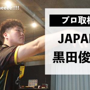【ダーツプロ取材】鍛錬を積み重ねて1つずつ上へ JAPAN〜黒田俊平〜